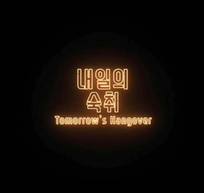 프로듀서 공, 오늘(30일) 힐링송 '내일의 숙취' 발표