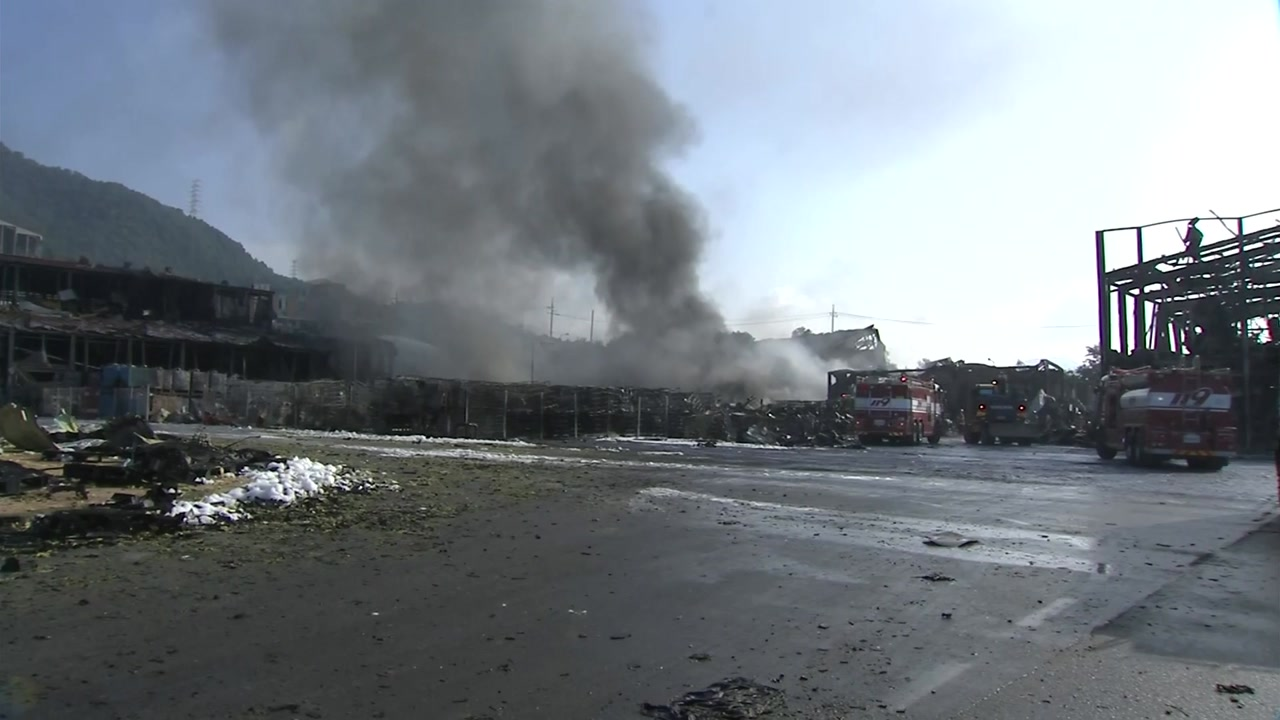 충주 화학 공장에 큰불...1명 실종·8명 부상