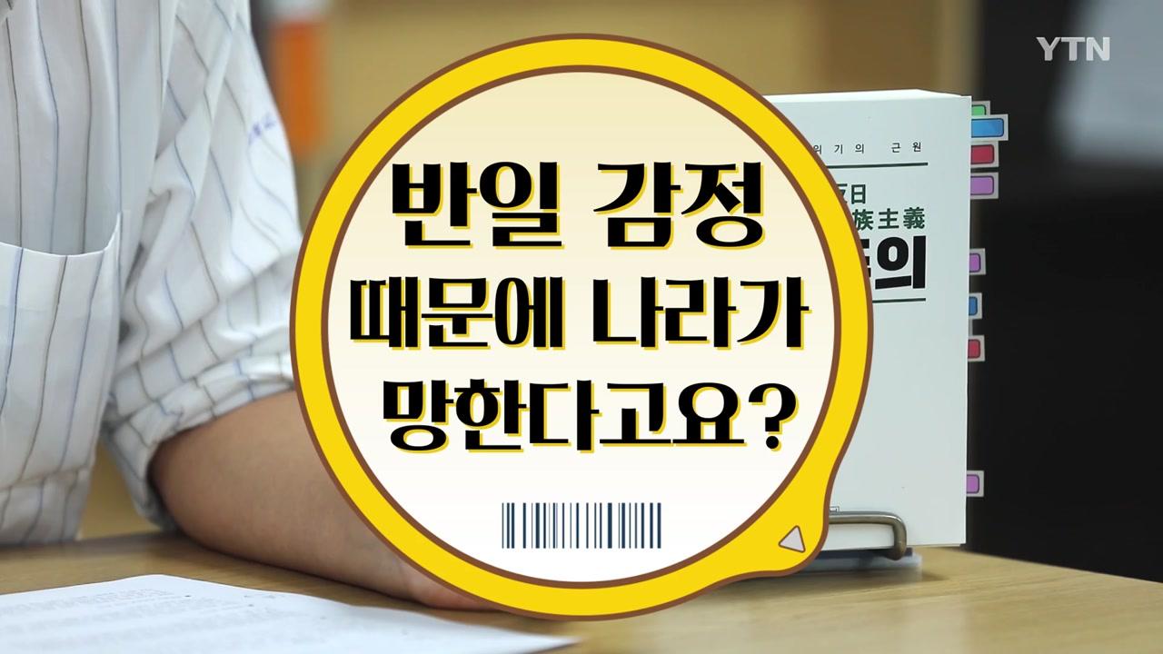 [3분뉴스] 반일 감정 때문에 나라 망한다? '반일 종족주의' 황당 주장