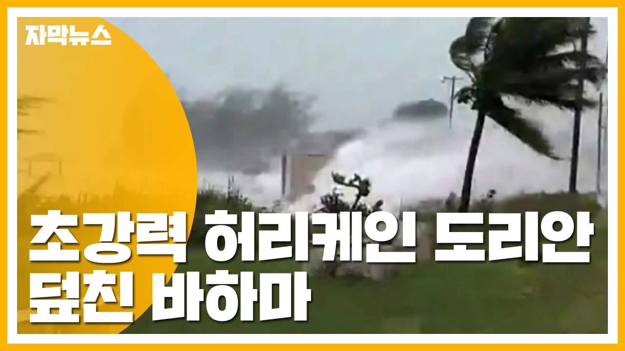 [자막뉴스] 시속 300km 돌풍...초강력 허리케인 '도리안' 강타