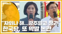 """[자막뉴스] """"꽃 보고 자위(自慰)나 해라""""...한국당, 연이은 막말 논란"""