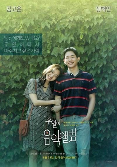 '음악앨범', 주말 박스오피스 1위...'변신' 올해 공포영화 최고 흥행