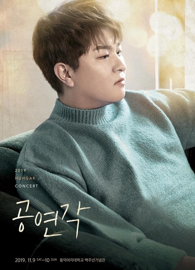 허각, 11월 콘서트 개최…'불후의 명곡' 열기 잇는다