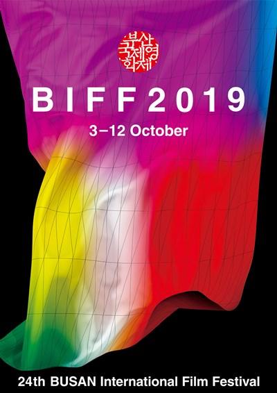 제24회 BIFF 공식 포스터 공개...'영화의 전당' 상징성 담았다