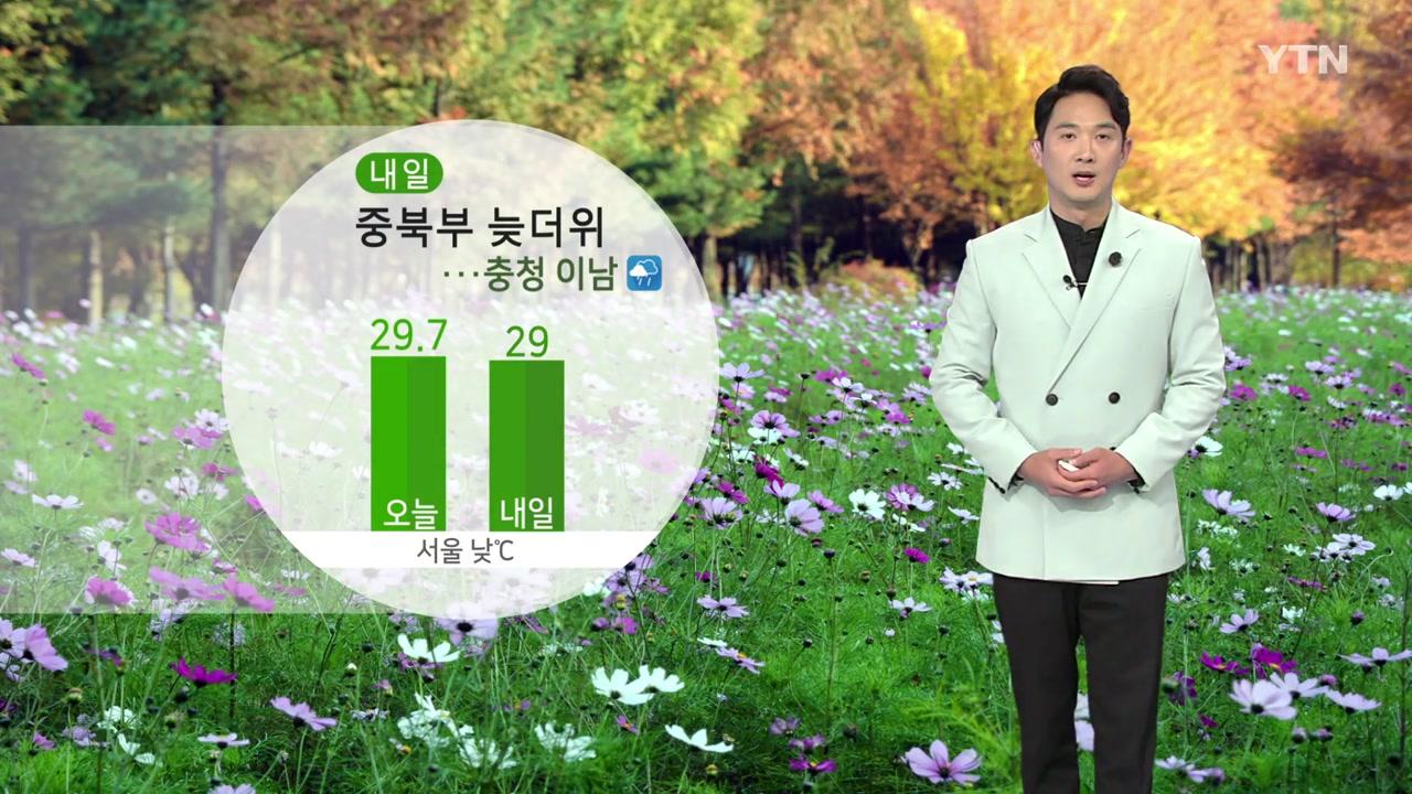 [날씨] 내일 중북부 늦더위...충청 이남 비