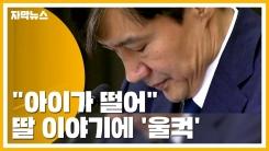 """[자막뉴스] 조국 """"만신창이 됐다""""...딸 이야기에 '울컥'"""