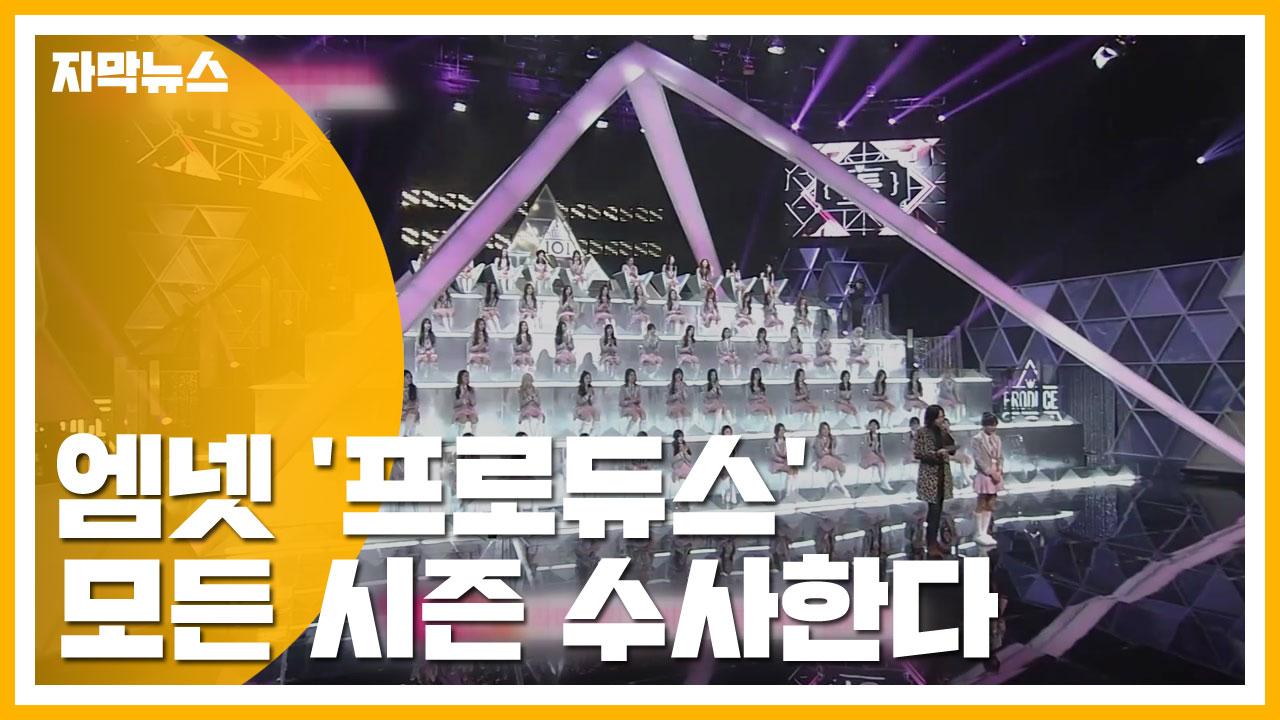 [자막뉴스] 경찰, 엠넷 '프로듀스' 모든 시즌 수사한다