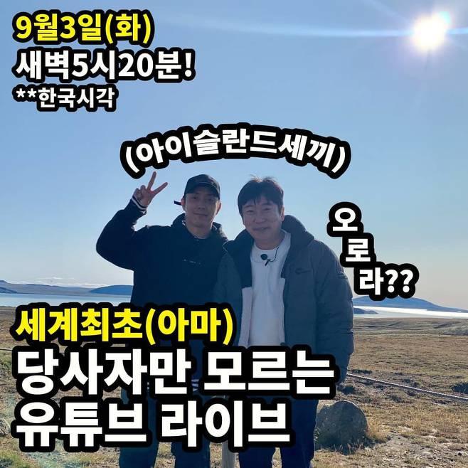 """이수근X은지원 '아이슬란드 간 세끼', 20일 공개 """"5분 방송"""""""