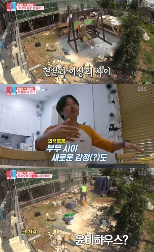 '동상이몽2' 윤상현, 메이비 위한 생일파티...윤비하우스는 공사 중