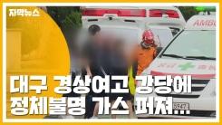 [자막뉴스] 대구 경상여고 강당에 정체불명 가스 퍼져...