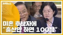 """[자막뉴스] 한국당, 미혼 후보자에 """"출산만 하면 100점이다"""""""