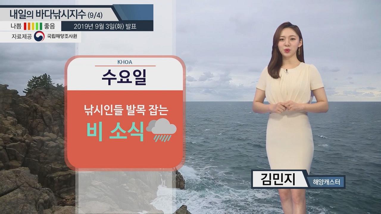 [내일의 바다낚시지수] 9월4일 궂은 날씨에도 출조 분위기 괜찮은 편...곳곳에 나쁨 지수
