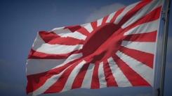 도쿄올림픽 조직위, 군국주의 상징 '욱일기' 허용 파장