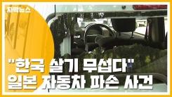 """[자막뉴스] """"한국에 살기 무섭다"""" 일본산 자동차 파손 사건"""