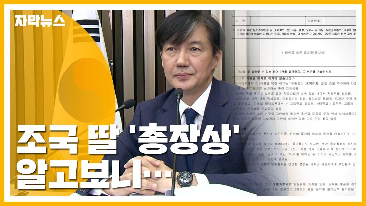[자막뉴스] 조국 딸 자기소개서 속 총장상은 '어머니 대학'