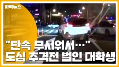 [자막뉴스] 음주단속 피해 질주한 대학생...길 건너던 보행자 '아찔'