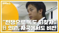 """[자막뉴스] """"전쟁으로 독도 되찾자"""" 자국에서도 비판받는 日 의원"""
