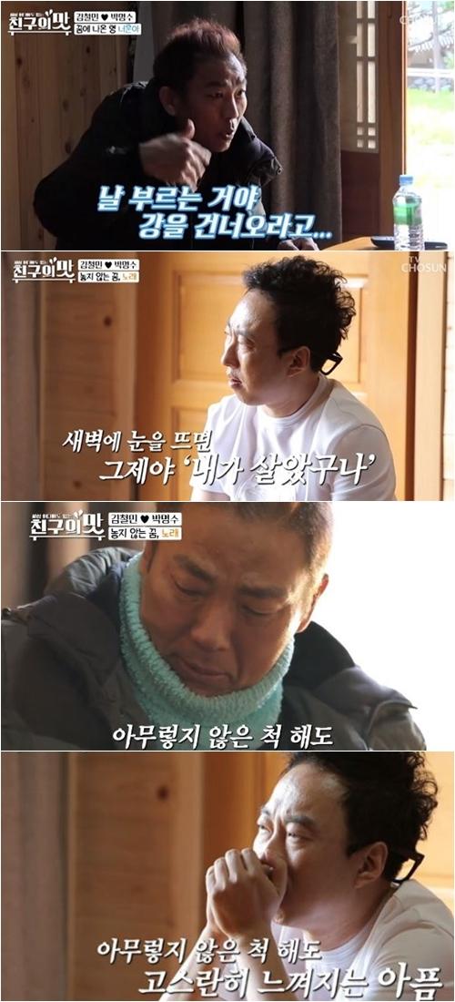 """'폐암 4기' 김철민 """"형 故너훈아 꿈에 보여...희망 잃을까 겁나"""""""