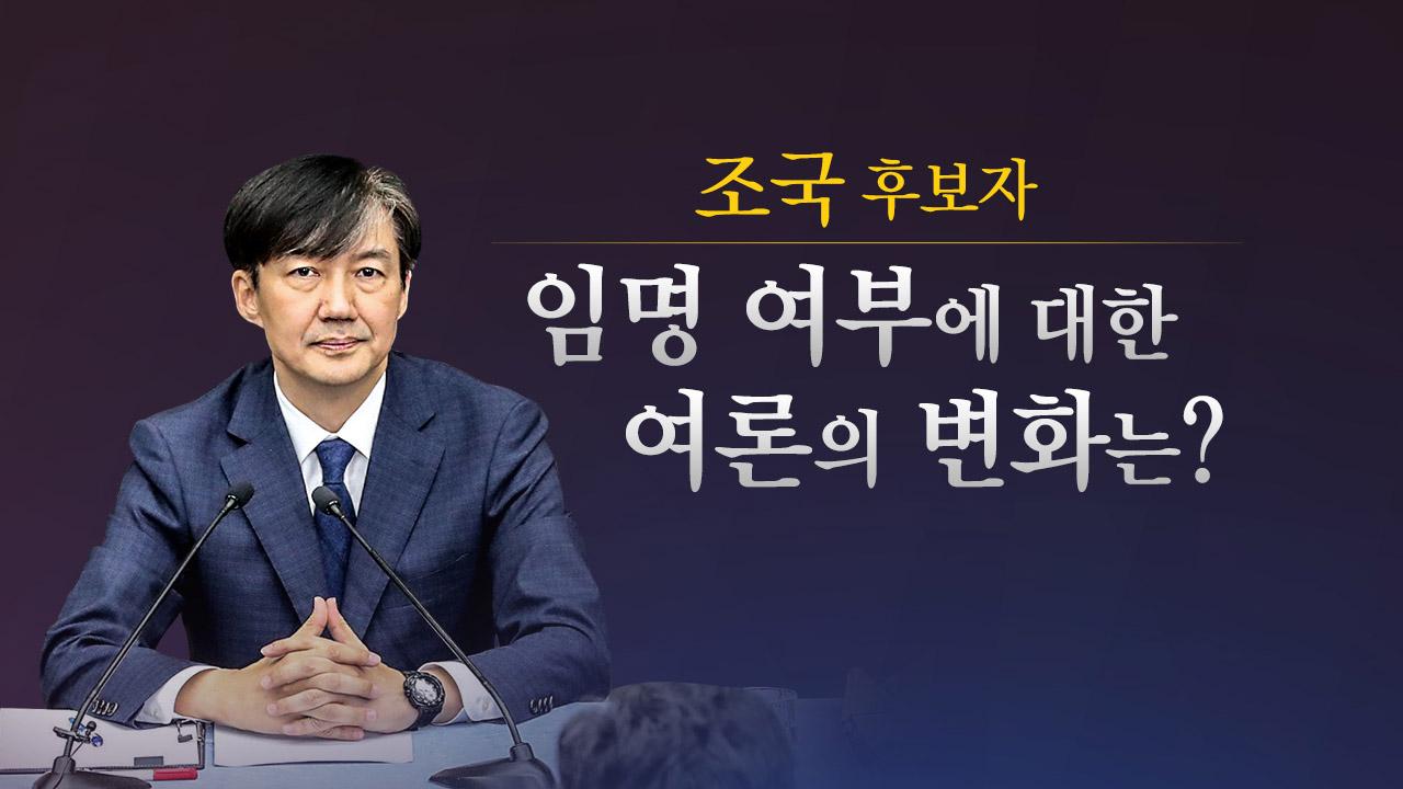 [더뉴스 더콕] '조국 임명' 여론 변화...진보 결집하고 2030 급변