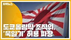 [자막뉴스] 도쿄올림픽 조직위, '욱일기' 허용 파장