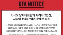 U-22 대표팀 평가전, 시리아 선수단 여권 문제로 취소