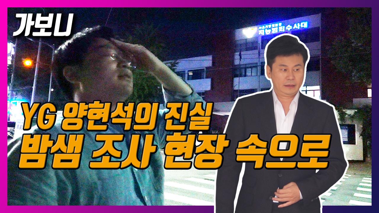 승리 이은 양현석 경찰 조사...YG 전 대표는 무엇을 말했을까