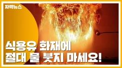 [자막뉴스] 식용유 화재에 절대 물 붓지 마세요!