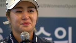 이정은, US여자오픈 우승 축하 행사서 감동의 눈물