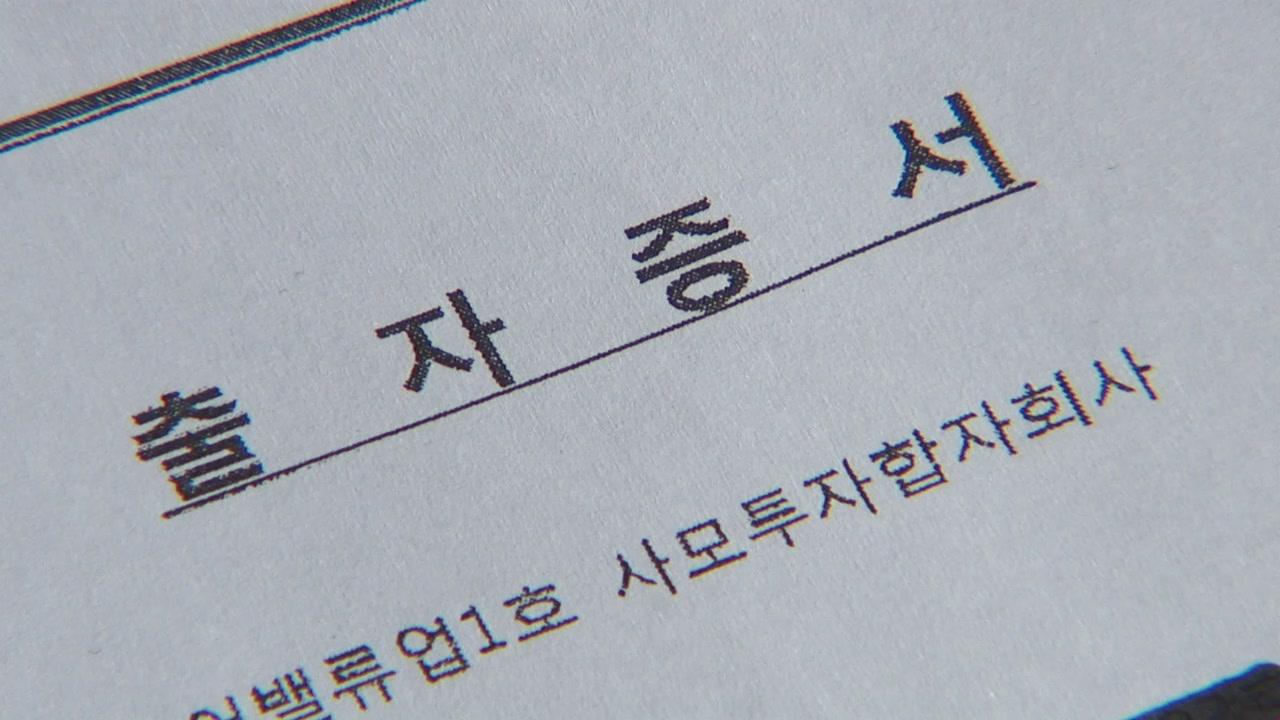 """'가족펀드' 투자처 대표 소환...검찰 """"청문회 관계없이 신속 수사"""""""