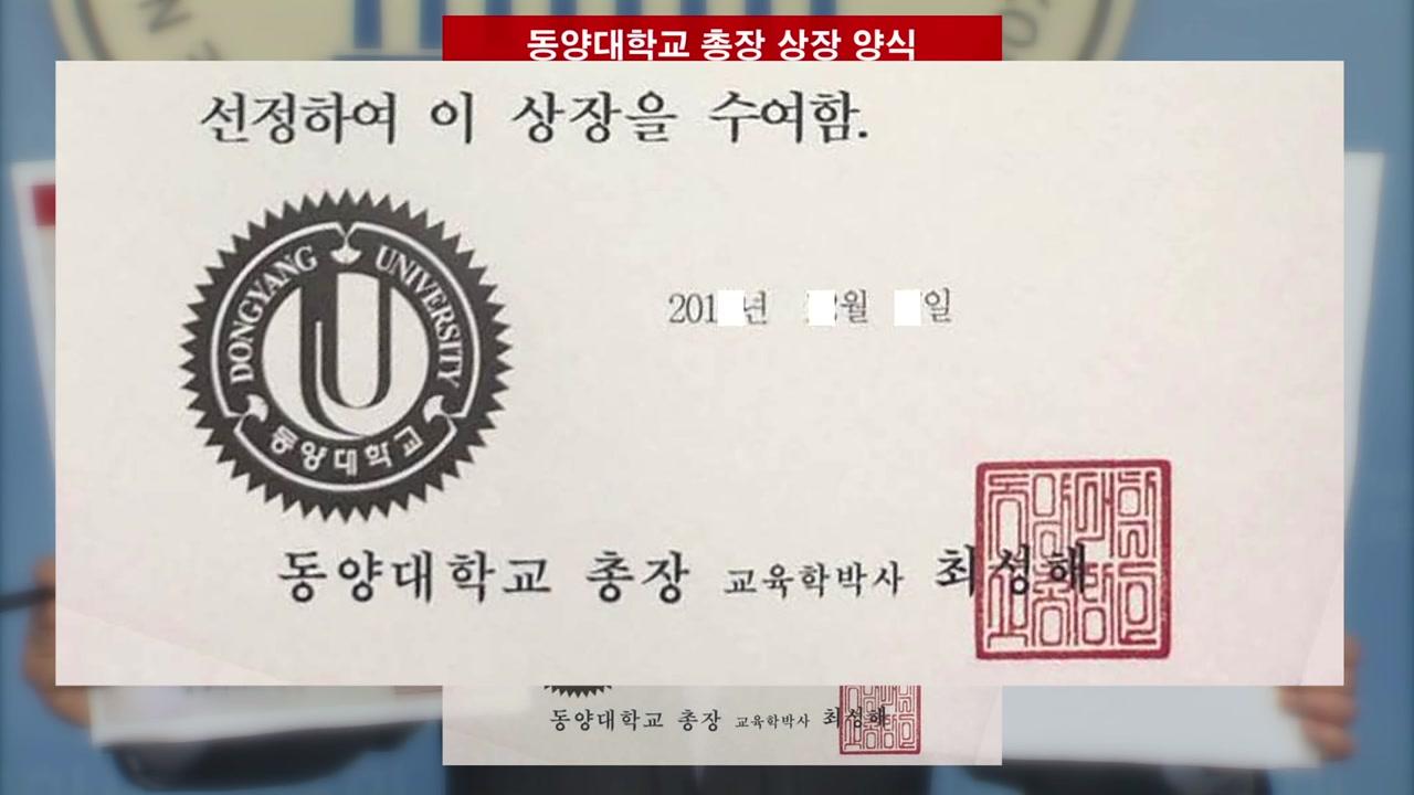 '조국 딸' 수상한 동양대 표창장...檢, 최성해 총장 참고인 소환