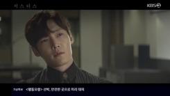 """'저스티스' 최진혁, 손현주에 """"가장 가슴 아픈 복수할 것"""""""