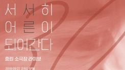 효린, 9월 말 첫 소극장 라이브 공연 '서서히 어른이 되어간다' 개최