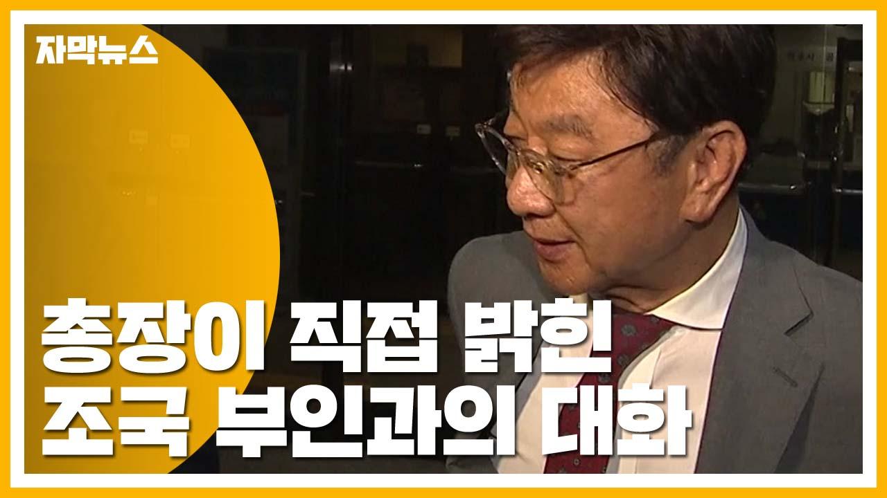 [자막뉴스] 동양대 총장이 직접 밝힌 '조국 부인과의 대화'
