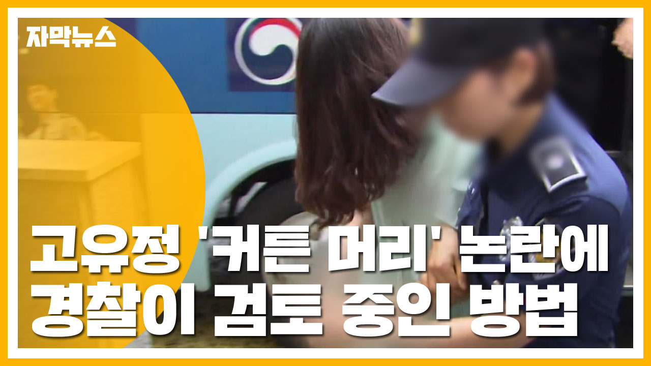 [자막뉴스] 고유정 '커튼 머리' 논란에 경찰이 검토 중인 방법