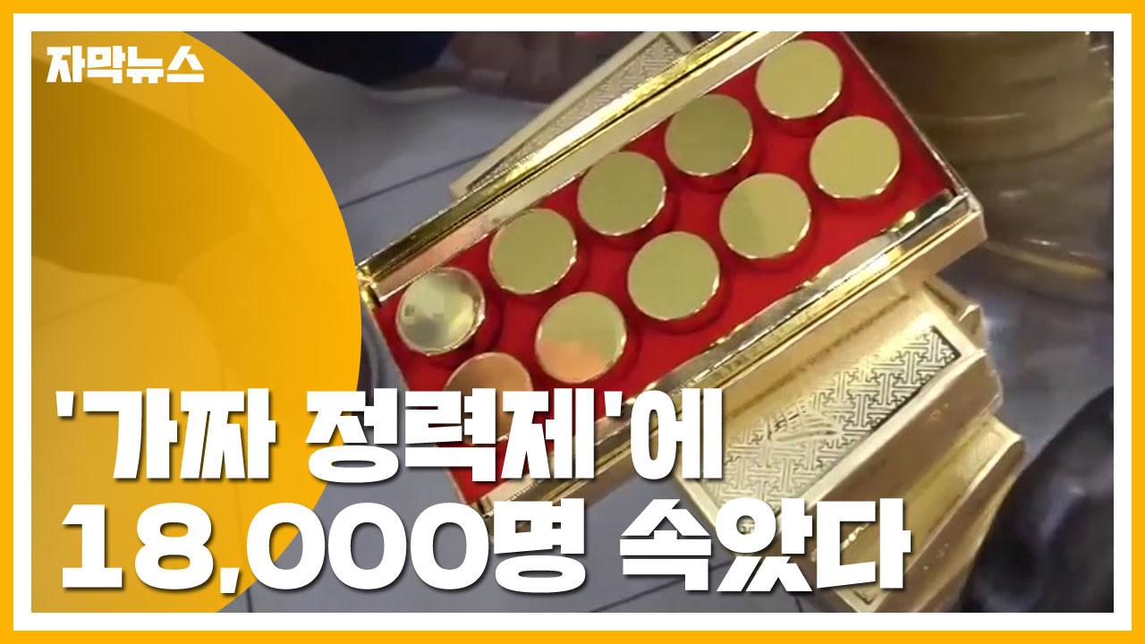 [자막뉴스] 92억 원어치 '가짜 정력제'에 18,000명 속았다