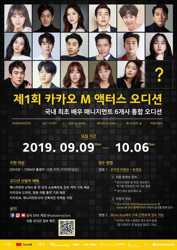 카카오M, 대규모 배우 오디션 개최...6개 매니지먼트사 참여