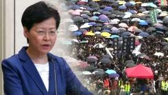 홍콩 '송환법' 철회 발표에도 반발 계속