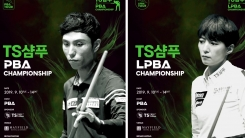 PBA, 올 추석 연휴 시즌 4차 대회 개최