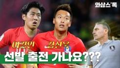[와삼스톡] 이강인과 김신욱, 벤투호 데뷔전 전망은?