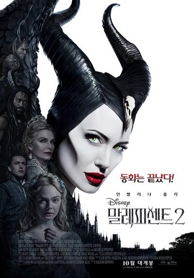 """""""동화는 끝났다""""...'말레피센트 2' 안젤리나 졸리, 강렬+매혹"""