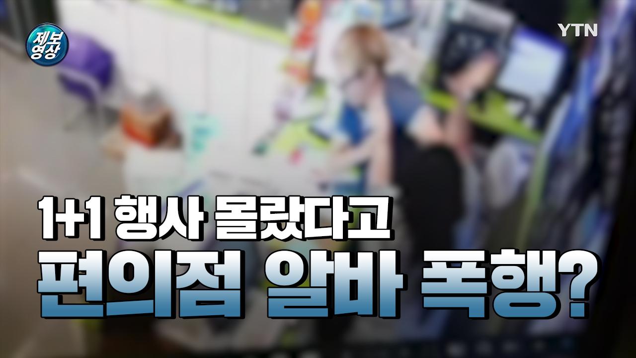 [제보영상] 행사상품 안 준다고 '편의점 알바' 무차별 폭행한 손님들