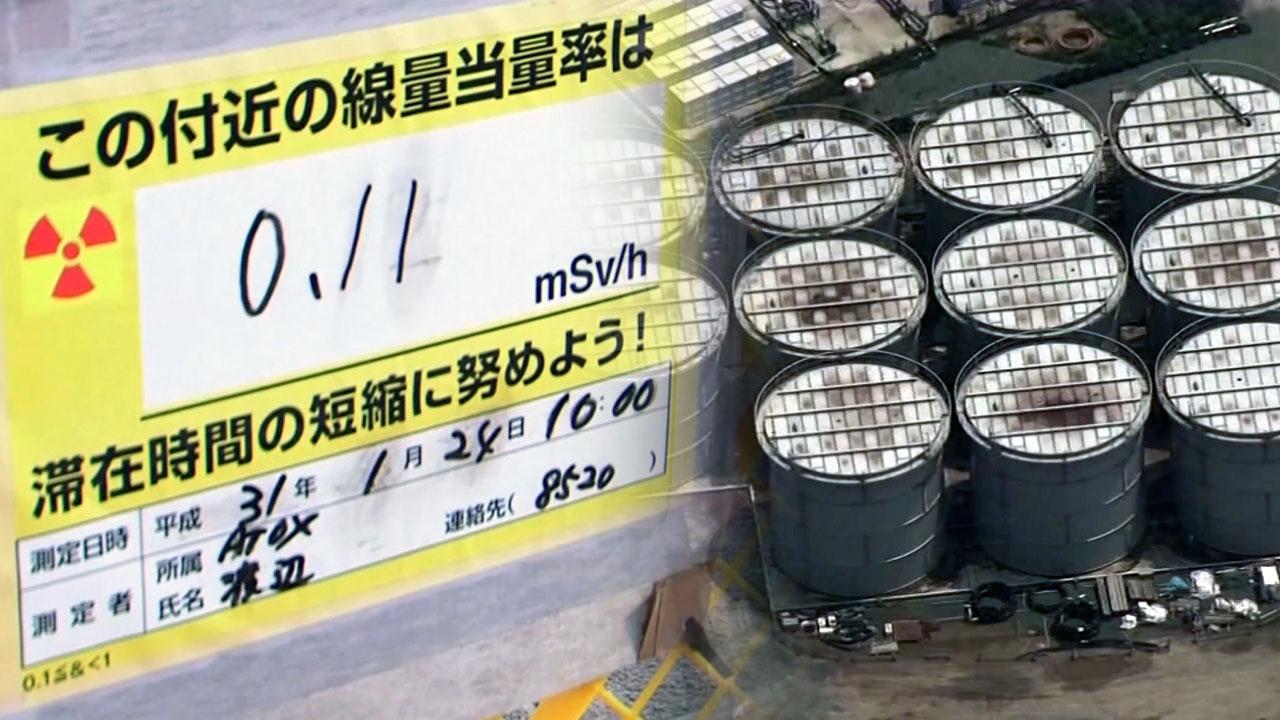 후쿠시마 원전 오염수 처리, IAEA 공조 요청...日 압박