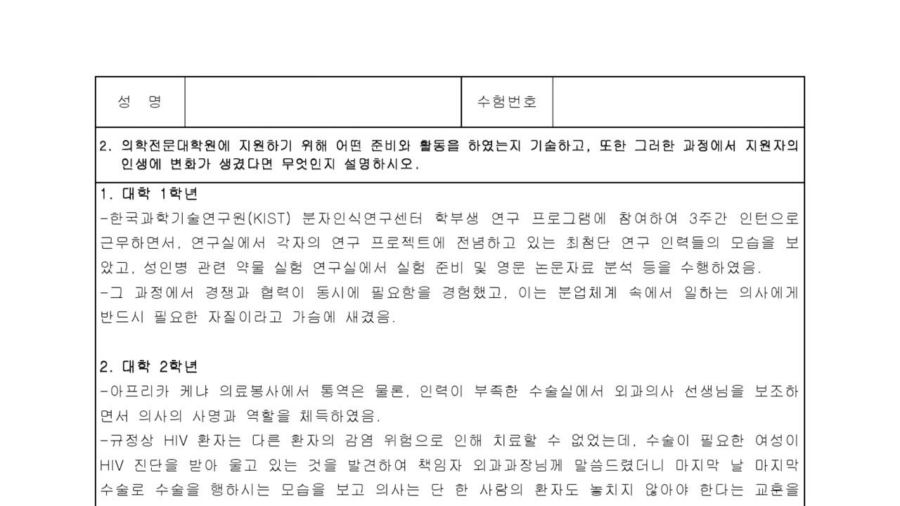 """부산대 """"의전원 입학 취소 논의할 단계 아니다"""""""