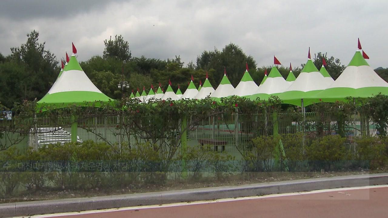 태풍 '링링' 북상...축제 축소되거나 연기