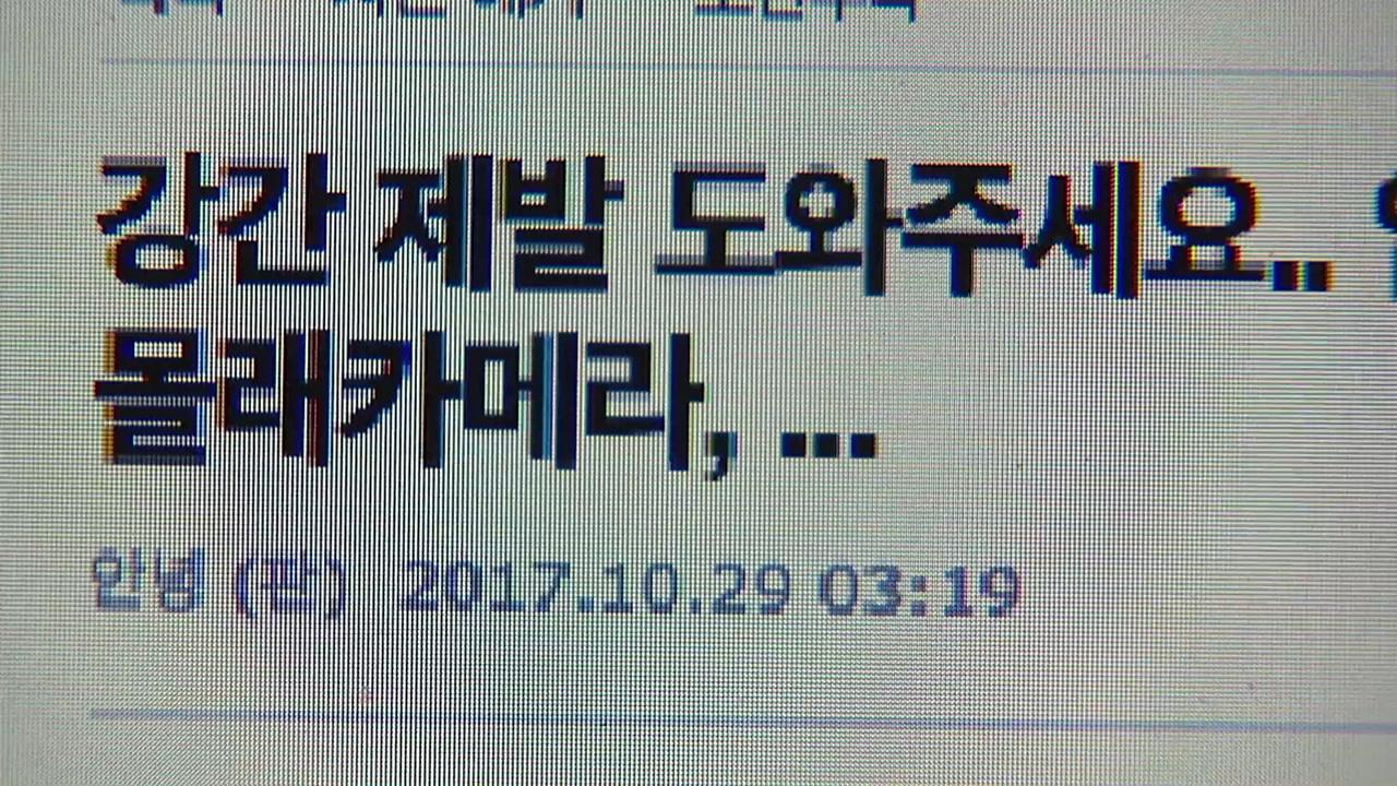 '부하직원 성폭행' 前 한샘 직원 1심 실형...법정구속