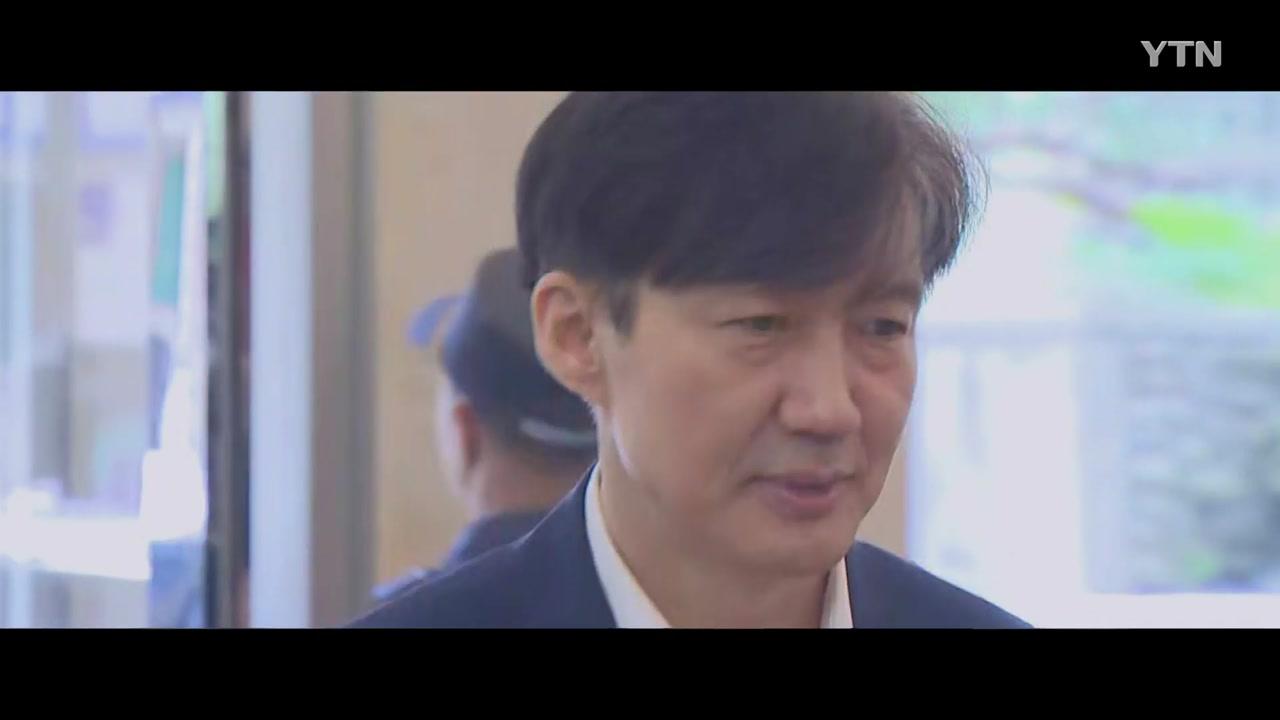 조국 청문회 D-1...'딸 제1저자 논문' 취소