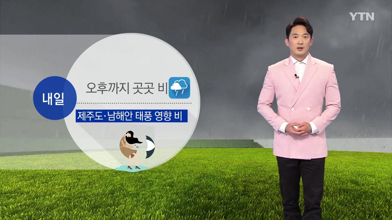 [날씨] 오후까지 곳곳 비...제주도·남해안 태풍 영향 비