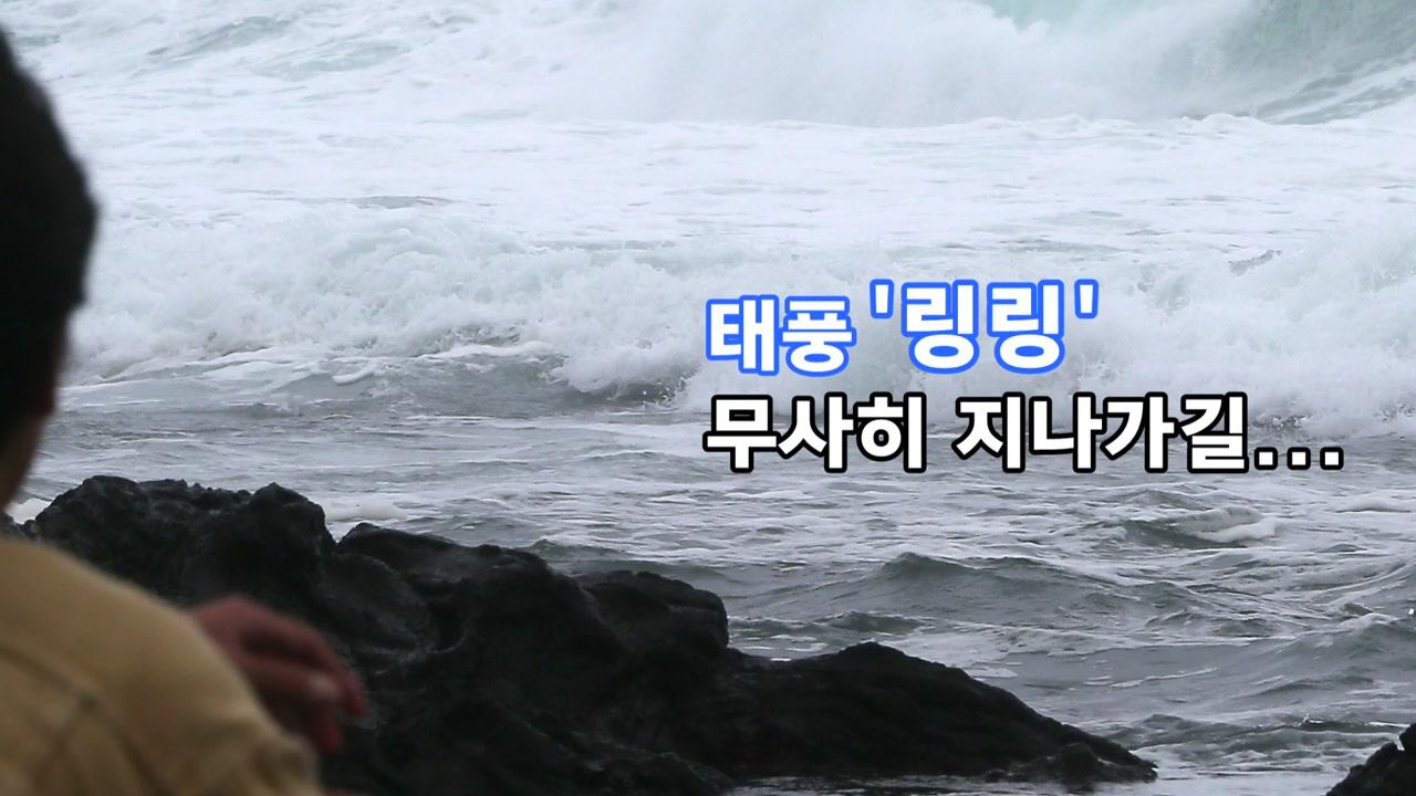 [영상] 태풍 링링, 무사히 지나가길...