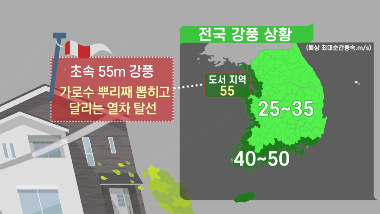 """""""사람 날아갈 수도""""...서울에도 곧 '싹쓸이 바람' 온다"""