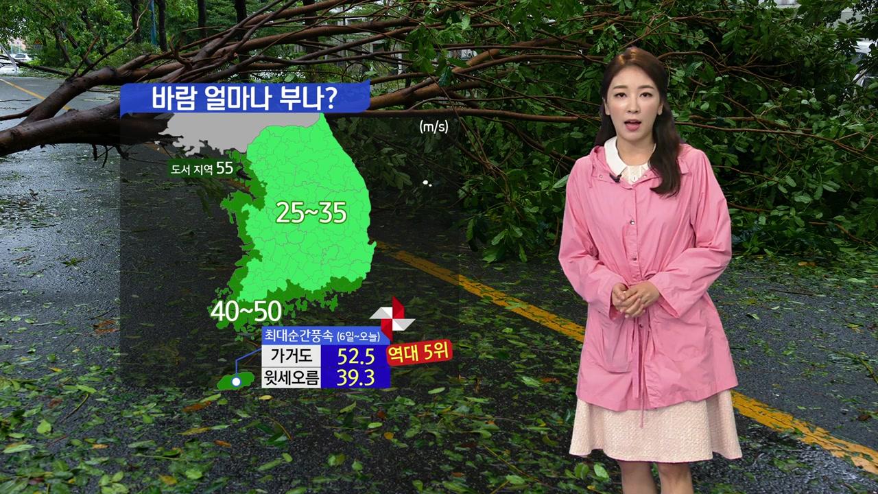 [날씨] 태풍 특보 전국으로 확대...강력한 비바람 몰아친다